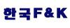 한국 F&K